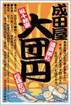160514成田屋大団円