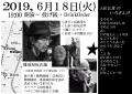 20190525難波屋土佐げんじ